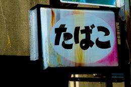 LOK_kuchitatabakonokanban500-thumb-260xauto-1326
